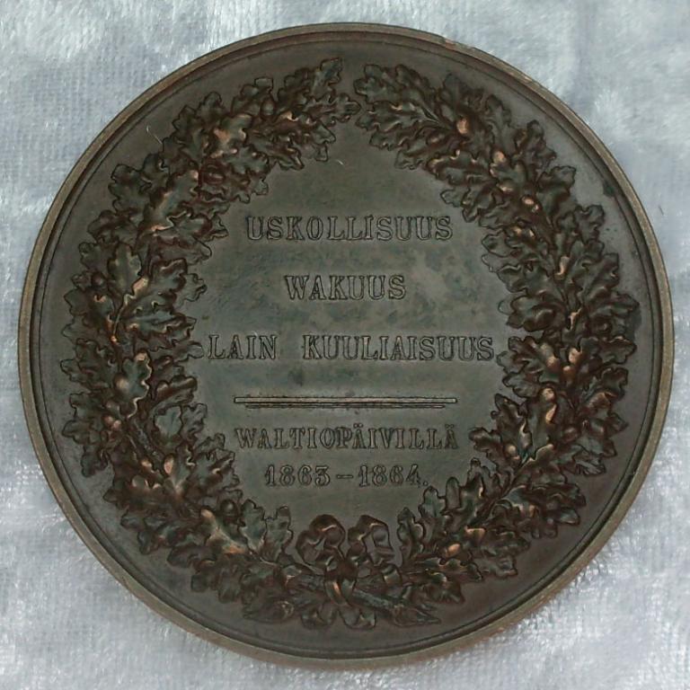 МЕДАЛЬ В ПАМЯТЬ ФИНЛЯНДСКОГО СЕЙМА 1863 - 1864 гг. реверс