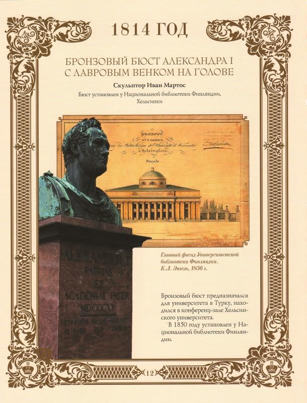 monument_Aleksand_1_13