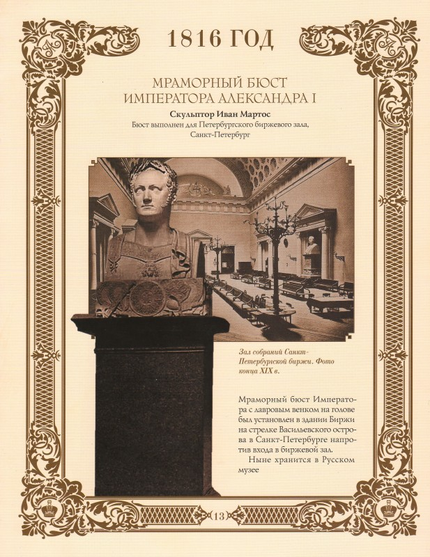 monument_Aleksand_1_14