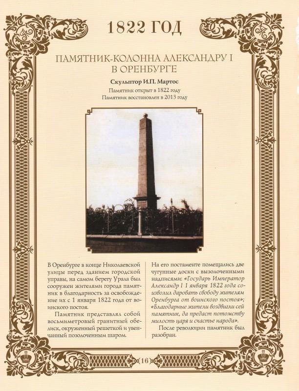 monument_Aleksand_1_17