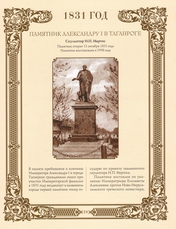 monument_Aleksand_1_19