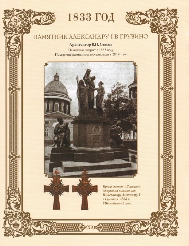 monument_Aleksand_1_21