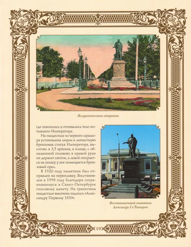 monument_Aleksand_1_22