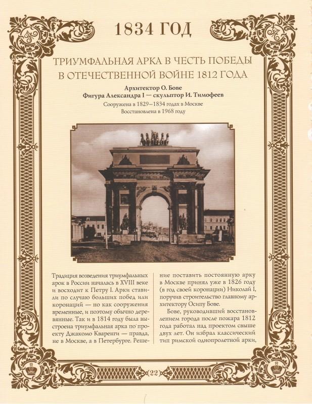 monument_Aleksand_1_24