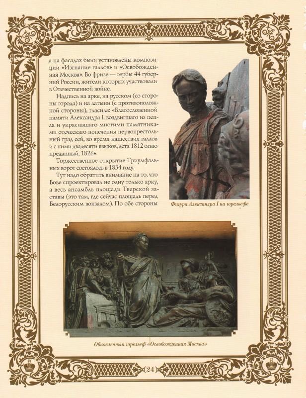 monument_Aleksand_1_26