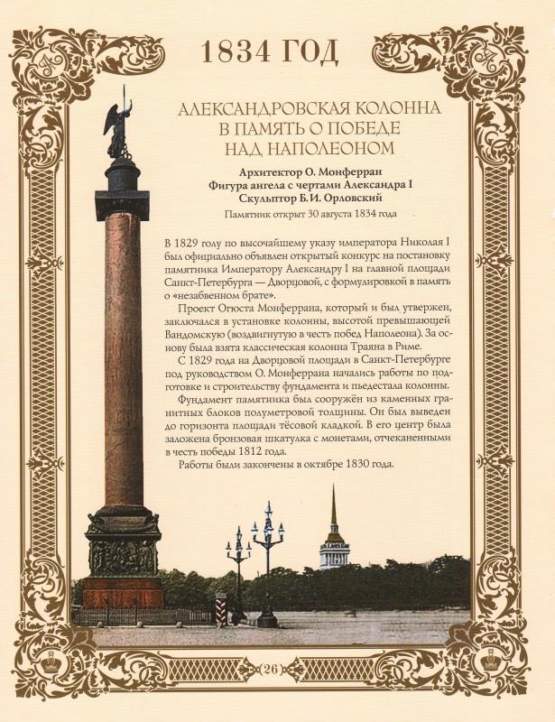 monument_Aleksand_1_27