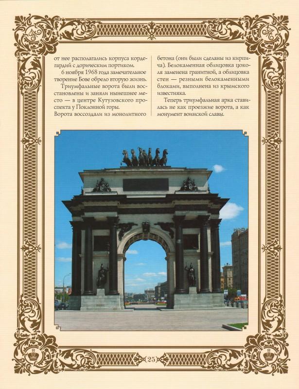 monument_Aleksand_1_28