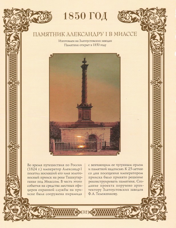 monument_Aleksand_1_33