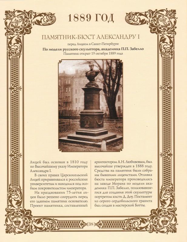 monument_Aleksand_1_39