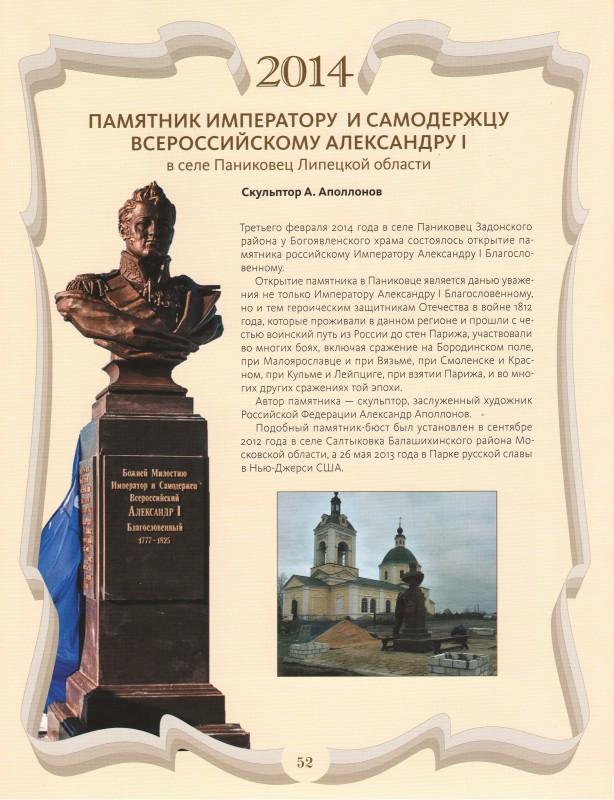 monument_Aleksand_1_54