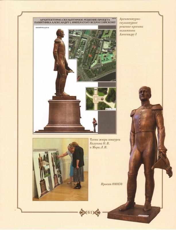 monument_Aleksand_1_63